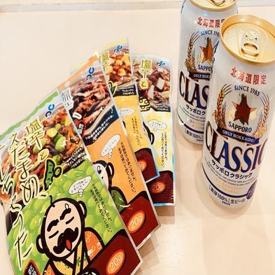 【素泊】イカの塩辛珍味と選べるお酒付プラン♪【駐車場無料】