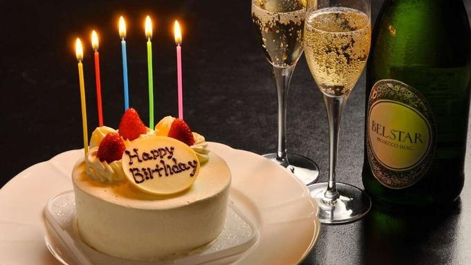 【記念日におすすめ】大切な記念日を<ケーキとスパークリングワインでお祝い>〜Anniversary〜