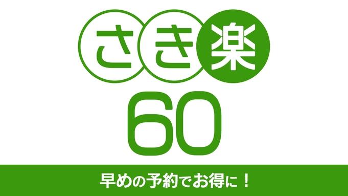 【さき楽60】スタンダードプランをちょっとお得に!お部屋食サービス
