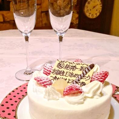 【大切な人との思い出に】ケーキとスパークリングワインで乾杯!記念日プラン