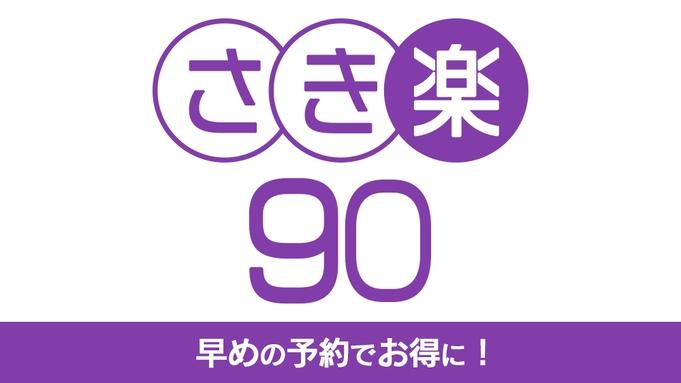 【さき楽90】部屋食プランをお得に!最大12%OFF!