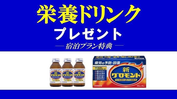 【お仕事応援】栄養ドリンクでパワーチャージ★【朝食付き】