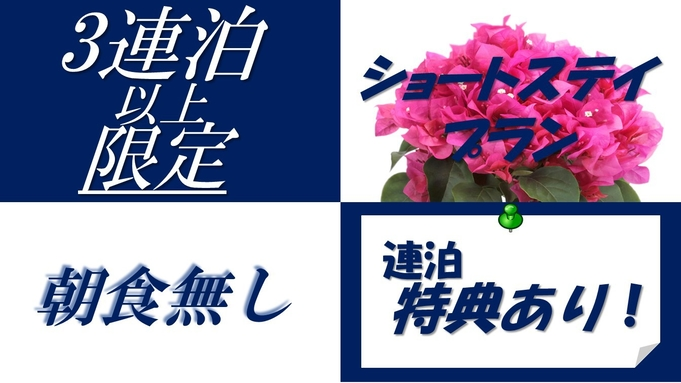 【3連泊以上限定】連泊特典付きショートステイプラン★【食事なし】