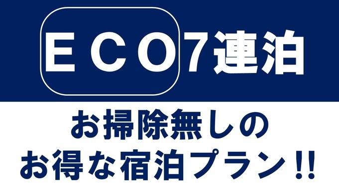【ECO・7連泊】お掃除無しでさらに割引!宿泊プラン★【朝食付き】