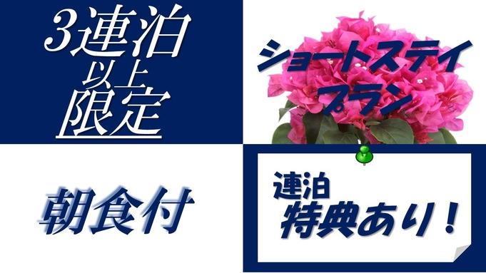 【3連泊以上限定】連泊特典付きショートステイプラン★【朝食付き】