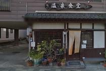 温泉食堂(定食屋)