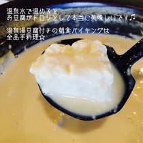 朝食バイキングは嬉野名物・温泉湯豆腐付きです。