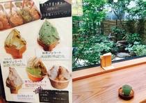 ジェラート・お茶の中島美香園