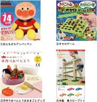 客室用・貸出玩具4種類♪