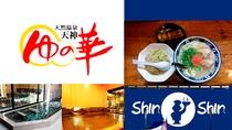 【福岡の魅力再発見】博多ラーメンの名店ShinShin食事券または天神湯の華入浴券選べるプラン