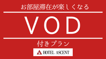【VOD観放題付】