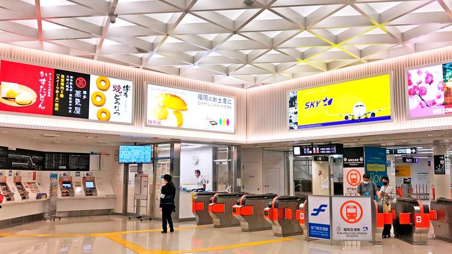 【アクセス福岡空港・地下鉄駅改札】さらに便利に地下鉄改札からターミナルまで移動できるようになりました