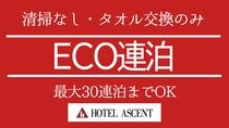 【ECO連泊プラン】清掃不要・タオル交換のみ(※長期滞在は7日に1回清掃付)