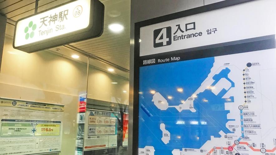 【アクセス・天神駅④番出口】から徒歩2分・新生銀行に面した細道へ入り、大通りを渡ると当館です。