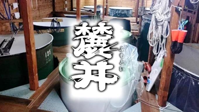 【楽天トラベルセール】【地酒飲み比べ】こだわりの地元美酒3種と『四季旬彩』コース