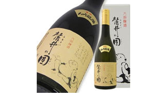 【地酒飲み比べ】受賞酒「出羽燦々」を含む3点・美酒美食の四季旬彩コース/巡るたび、出会う旅。東北