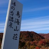 *鳥海高原ライン 「のぞき」から望む鶴間池