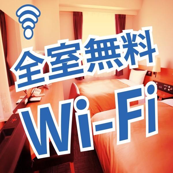 WiFi全室無料