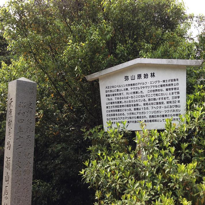 「弥山」(みせん)の看板