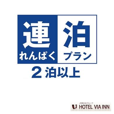 【食事無し】【連泊】クオカード1000円分付 おまかせルーム(1名様用)
