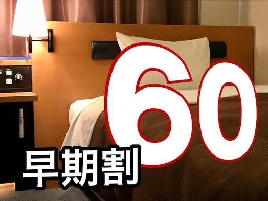 【食事無し】 早期割60プラン  (2名様用)