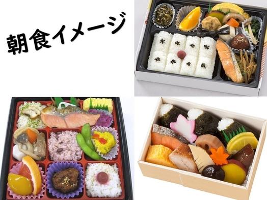 【朝食付き】(お弁当) ◆◆スタンダード宿泊プランでございます◆◆ (2名様用)