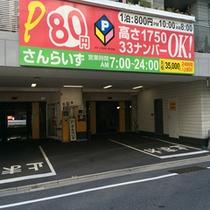 さんらいず(ホテル〜徒歩2分)
