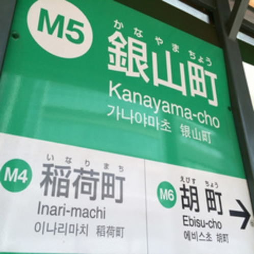 市電「銀山町駅」