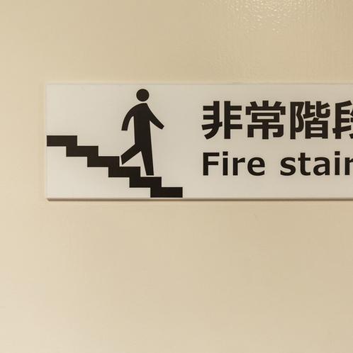 非常階段サイン