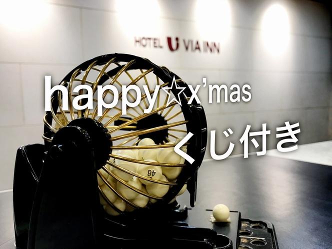 クリスマスくじ画像