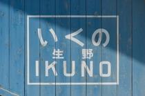 station-Ikuno