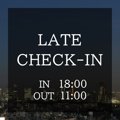 近隣の方におすすめ【アフター6★18時IN】遅めのチェックインでお得!Late-inプラン≪素泊り≫