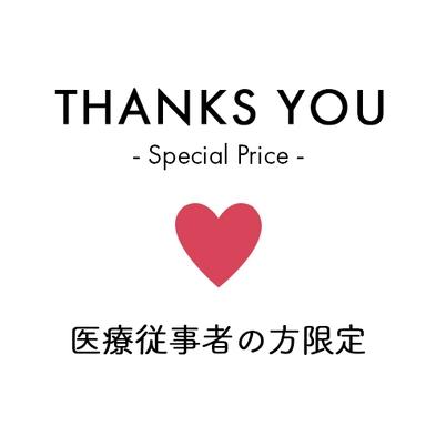 【医療従事者の方限定】感謝の気持ちをこめて応援します!チェックアウト14時プラン≪素泊り≫