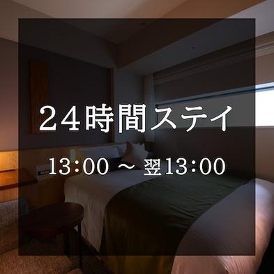 【24時間ステイ】ゆったりSTAYプラン≪素泊り≫ 全室バストイレ別