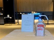 【感染症対策】館内各所にアルコール消毒液をご用意しております。