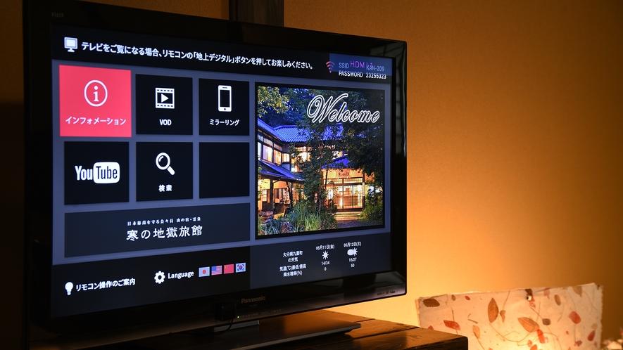 *【客室テレビ】VOD完備。YouTube視聴、スマホ・タブレット連携も可能。