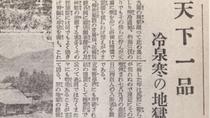 *【新聞掲載】当館の事が載っている新聞記事