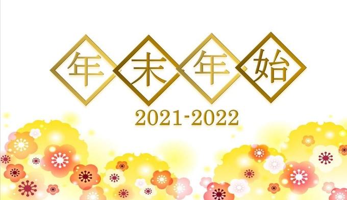 【年末年始】◇素泊まり◇年の瀬・年初めプラン