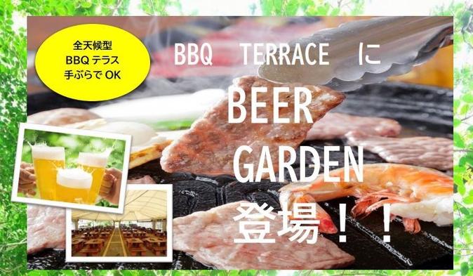 [1泊2食]BBQテラスでビアガーデン☆食べ飲み放題プラン〜プール利用券付〜