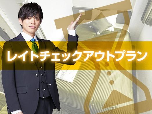 【レイトチェックアウト】☆12時までのんびりプラン☆【Wi−Fi接続無料♪】