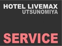 ◆館内サービス一覧①◆