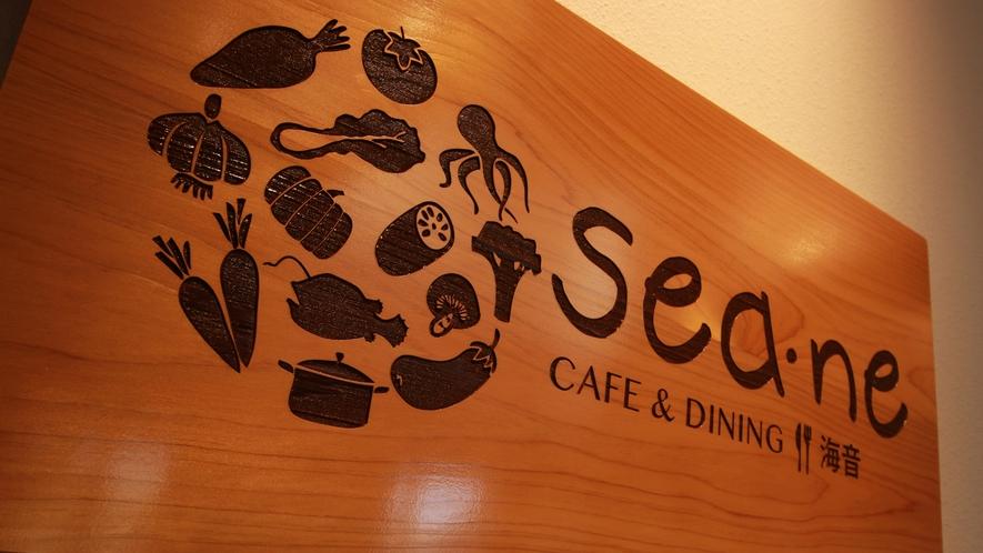 """【Cafe&Dining """"Sea-ne""""】地元の野菜・水産物・畜産物をふんだんに使用した料理をご提"""