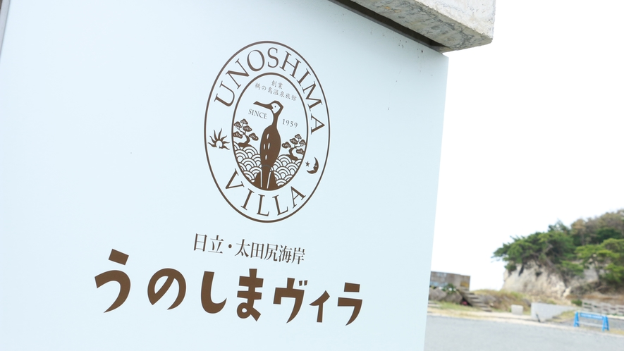 【Welcome in Unoshima-villa】いばらき観光マイスターS級の館主がおもてなし