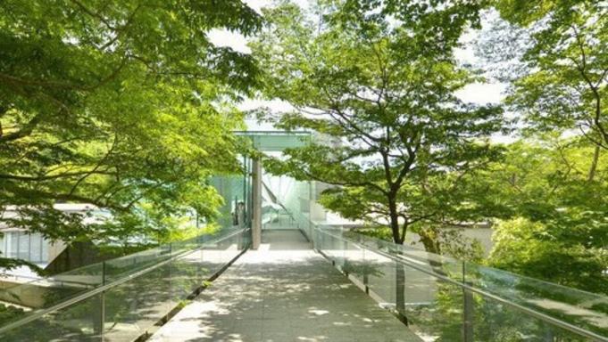 【箱根と自然と美術の共生】緑に囲まれた遊歩道でお散歩♪ポーラ美術館チケット付プラン(1泊2食付)