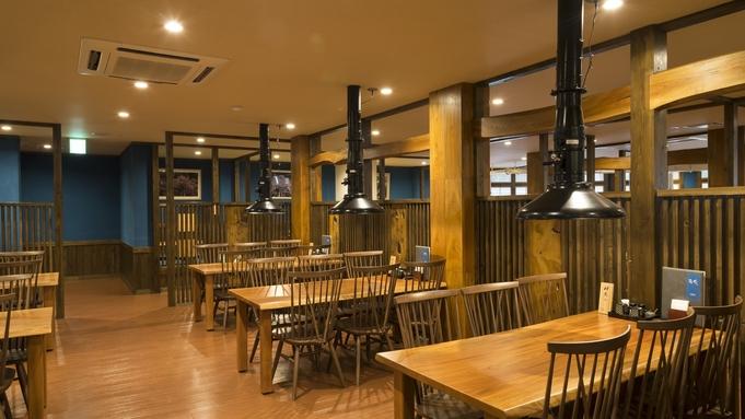 ◆GOGO(5,500)応援プラン♪◆レストランで選べる定食券と生ビール券付き【素泊まり】