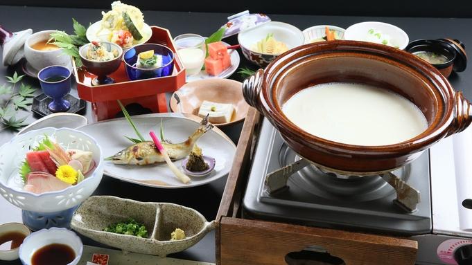 リーズナブル◆手作り豆腐会席をリーズナブルに楽しむ◆まろやかな豆乳鍋に舌鼓≪2食付≫【現金特価】