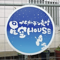 *看板/プチガーデンひがしそんの別名『星空ハウス』夜は満天の星空をお楽しみに☆