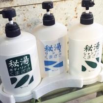 *大浴場/髪にも環境にも優しいシャンプー、リンス、ボディソープが大浴場にございます