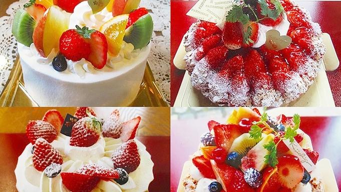 ★お祝い・女子会もOK★自然に囲まれて大切な人と特別な一日♪<ホールケーキ付>