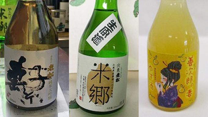 【選べる地酒3本付】のんべえさん要チェック!日本酒発祥の地でお酒を呑み比べ